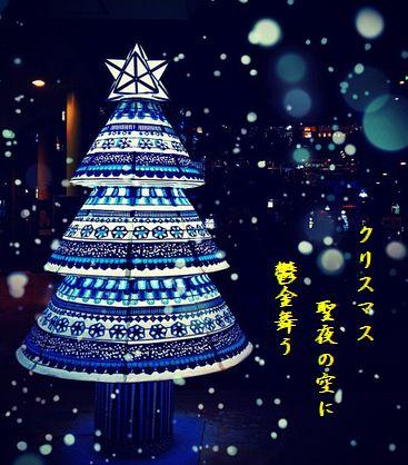 クリスマスツリー文字
