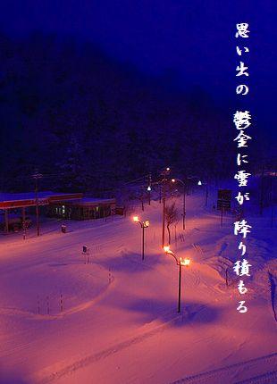 ゆき景色(北海道)文字