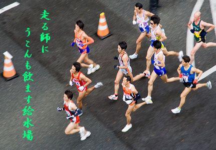 マラソン文字