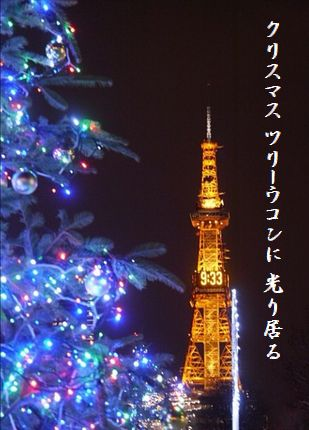 クリスマスツリーと東京タワー文字