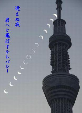 U1-B逢えぬ夜