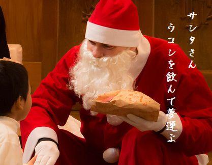 サンタクロース2文字