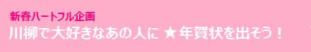 ピンク帯年賀状