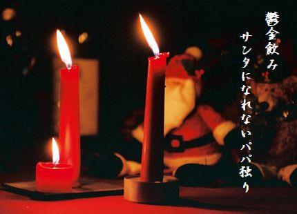 クリスマスキャンドル文字
