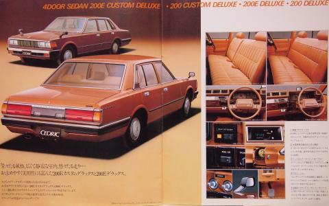 79年6月 セドリック DX系