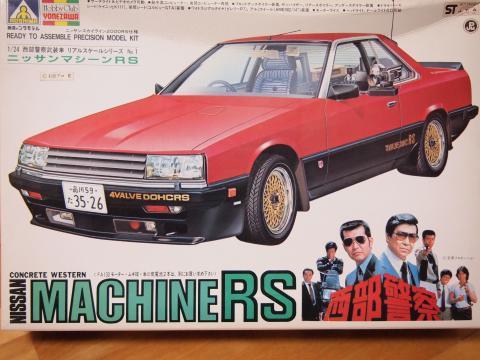アオシマ マシンRS 箱絵