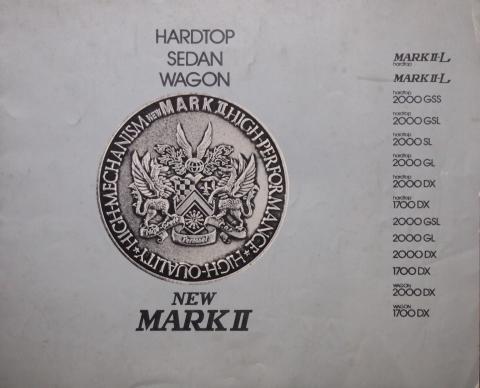 72年8月 マークⅡ総合カタログ