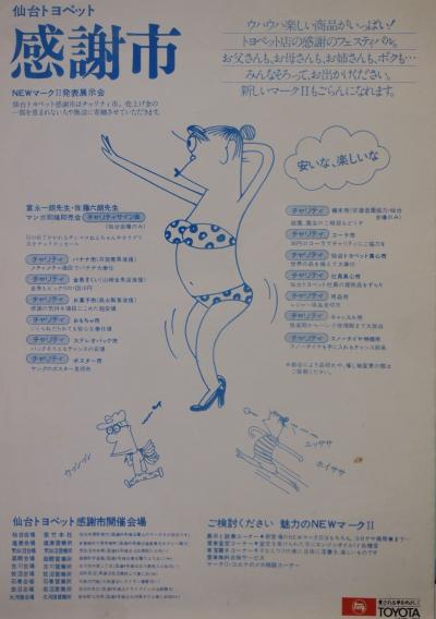 仙台トヨタ パンフ裏表紙
