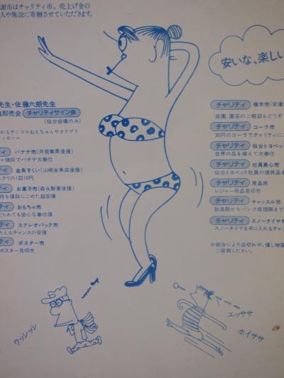 仙台トヨタ パンフ裏表紙2