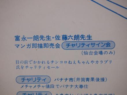 仙台トヨタ パンフ裏表紙3