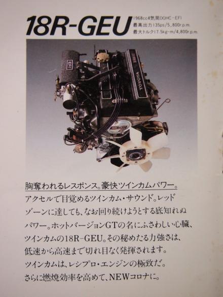 82年1月 コロナ 18R-G