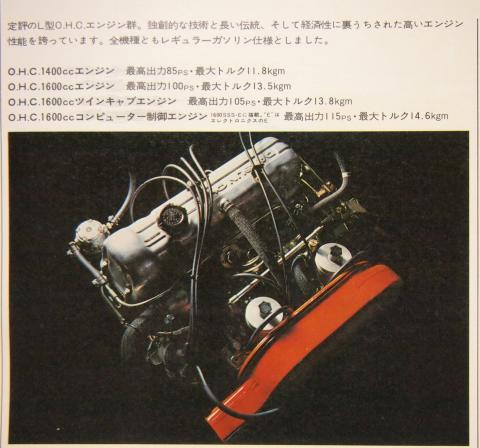 74年1月 バイオレット L型エンジン