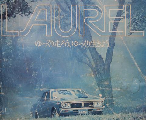 1972年10月 ローレル カタログ