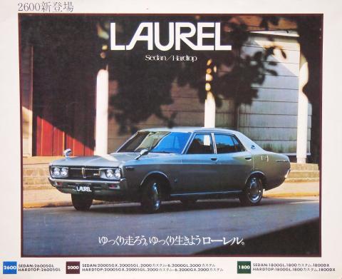1973年11月 ローレル カタログ