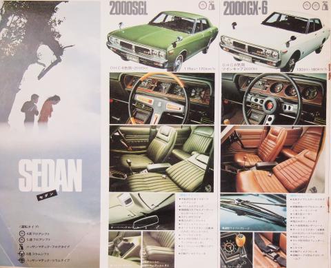1972年10月 ローレルセダン グレード1