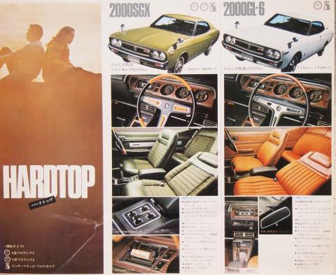 1972年10月 ローレルHT グレード1