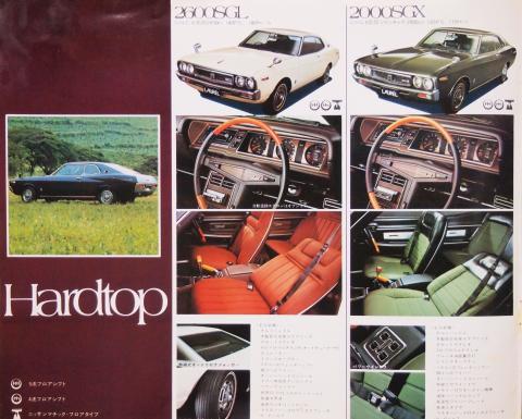 1973年11月 ローレルHT グレード1