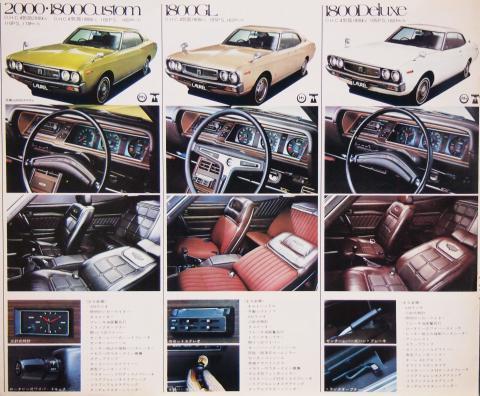 1973年11月 ローレルHT グレード3