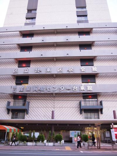 産業貿易センター台東館