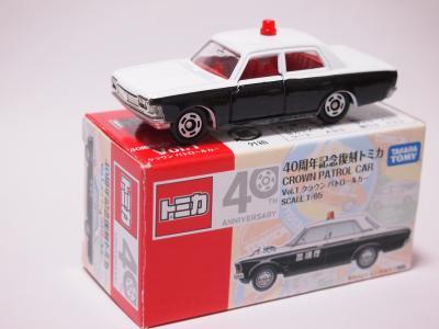 トミカ 40周年 クラウンパトロールカー
