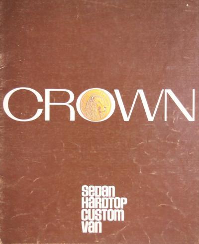 73年2月 クラウン カタログ