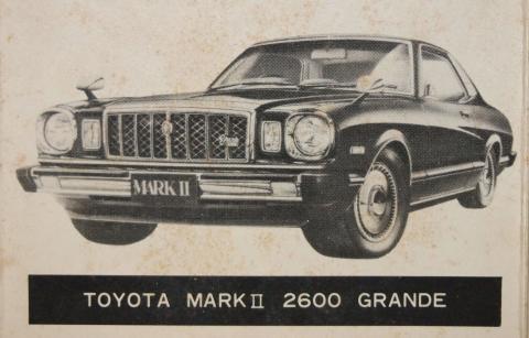 LS マークⅡ2600