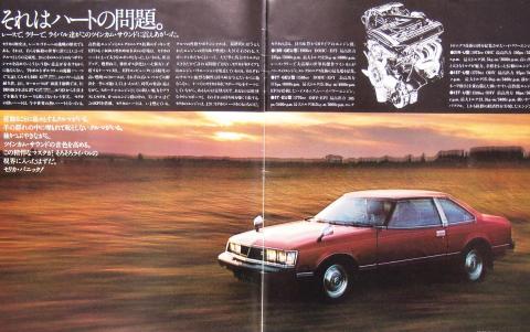 80年1月 セリカ エンジン