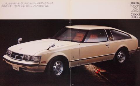 80年8月 セリカXX 2800G
