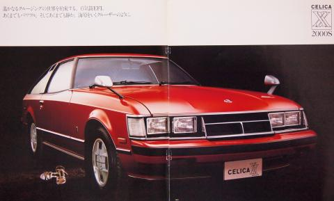 80年8月 セリカXX 2000S