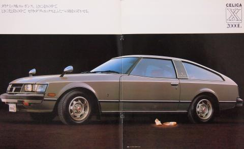 80年8月 セリカXX 2000L
