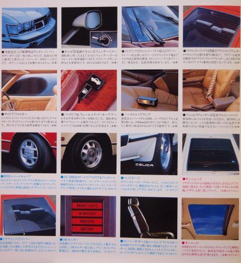 80年8月 セリカXX 装備