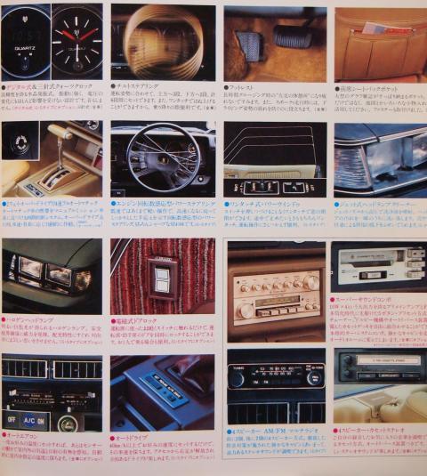 80年8月 セリカXX 装備 2