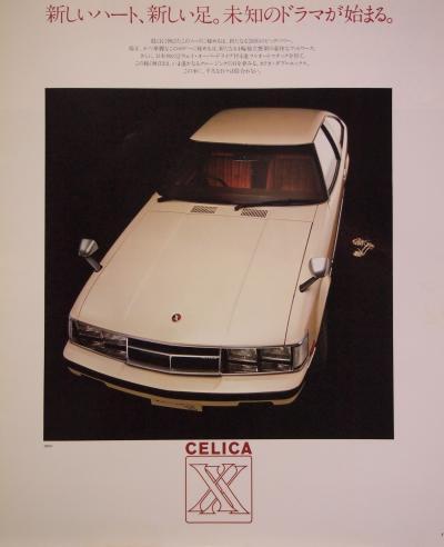 80年8月 セリカXX 見開き頁
