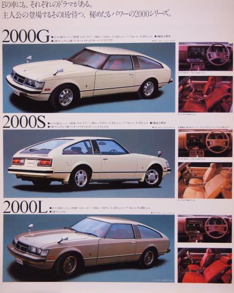 80年8月 セリカXX グレード一覧
