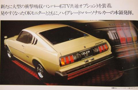 75年11月 セリカLB GT