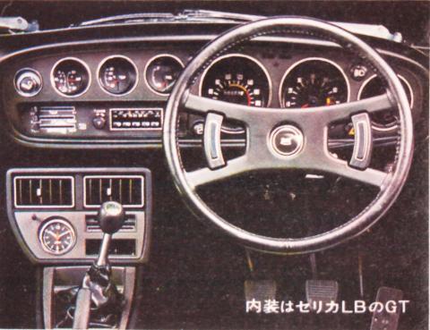73年4月 セリカLB GT インパネ