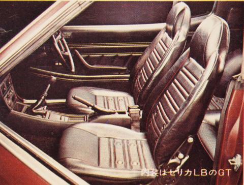 73年4月 セリカLB GT 室内