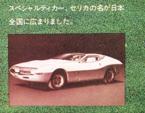 77年1月 セリカ EX-1
