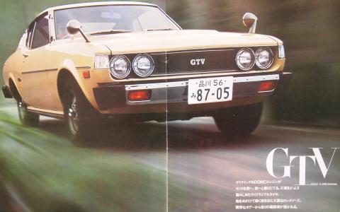 77年1月 セリカLB GTV