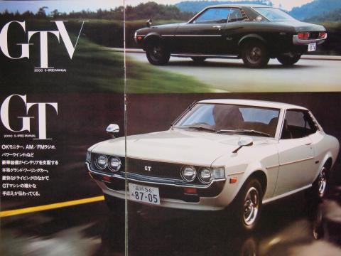 77年1月 セリカGT GTV