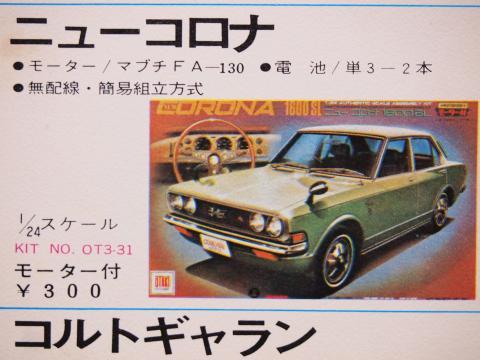 オオタキ 73年度版カタログ