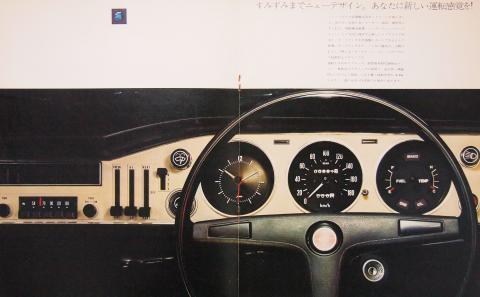 70年1月 コロナ1600DX インパネ