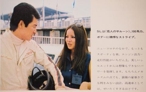 70年6月 コロナ 川合稔&小川ローザ
