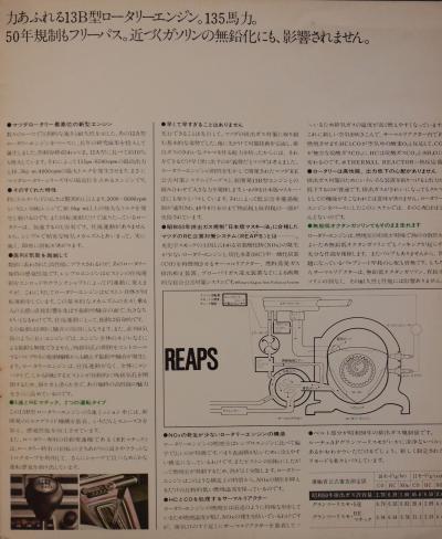 73年12月 ルーチェGT エンジン