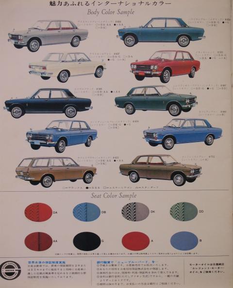67年8月 ブルーバード カラー一覧