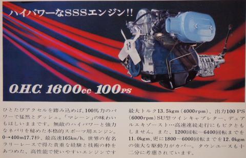 68年10月 ブルーバード SSS用 L16