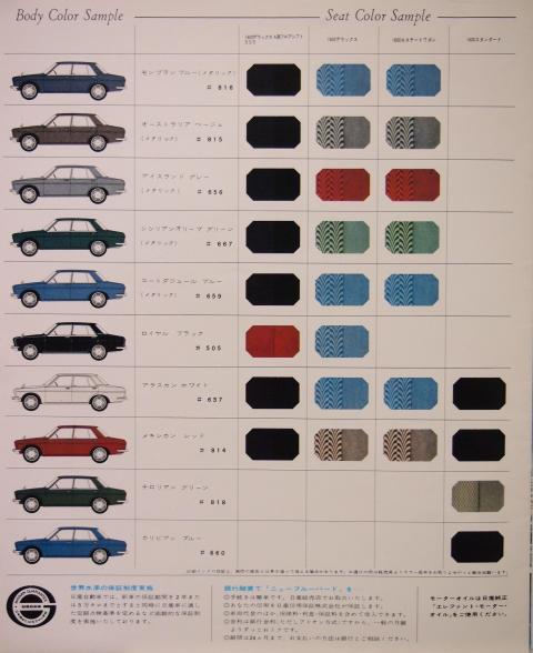 68年10月 ブルーバード カラー一覧