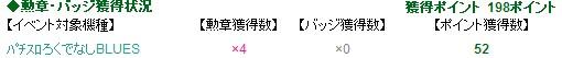 2012y06m29d_000507250(かっとび結果①)