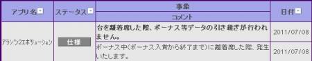 2012y11m29d_204443421_convert_20121129204555.jpg