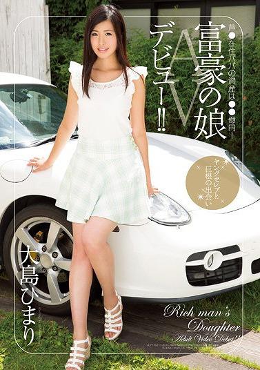大島ひまり 親は総資産数十億?という女子大生お嬢様のCカップおっぱい画像【24枚】 表紙